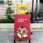 エビスビールの非売品看板