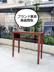 天童木工のコンソールテーブル