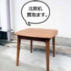 北欧デザインのサイドテーブル