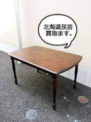 北海道民芸のダイニングテーブル