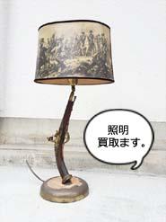 ナポレオン銃型の照明