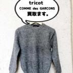 コムデギャルソンのセーター