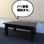 バリのローテーブル