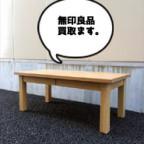 無印良品のタモ材ローテーブル