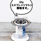 イリーのエスプレッソマシン