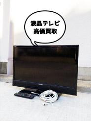 三菱の32型液晶テレビ