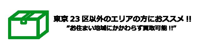 東京23区以外のエリアの方へおすすめ