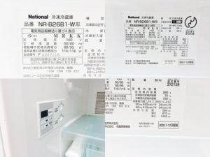 ナショナルウィル冷蔵庫詳細画像6