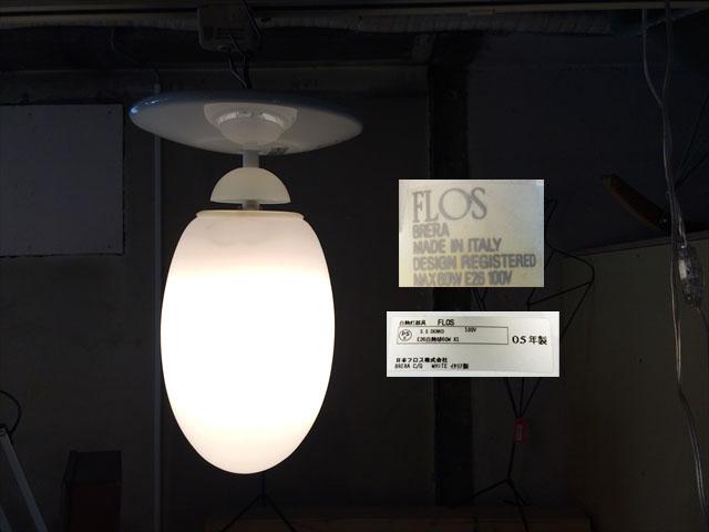 フロス 照明 買取