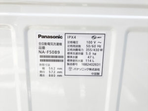 パナソニック2016年製洗濯機詳細画像4