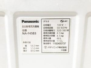 パナソニック2011年製洗濯機詳細画像4