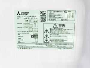 三菱147L冷蔵庫詳細画像8