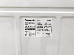 パナソニック洗濯機詳細画像8