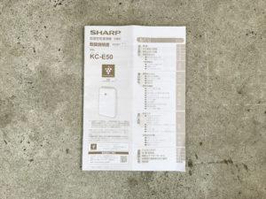 シャープ加湿空気清浄機詳細画像3