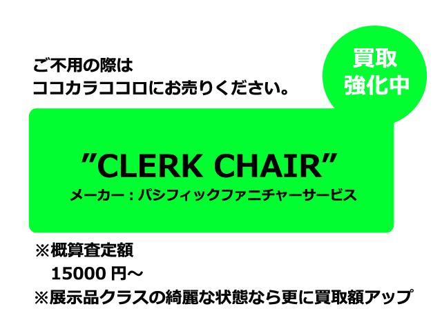 クラークチェア パシフィックファニチャーサービス 買取 東京