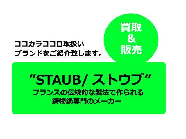 ストウブブランド紹介