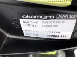 バロンチェア 品質表示