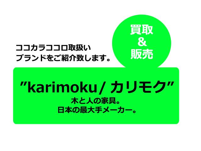 karimoku カリモク