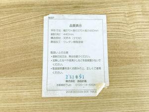 タモ材サイドテーブル 品質表示
