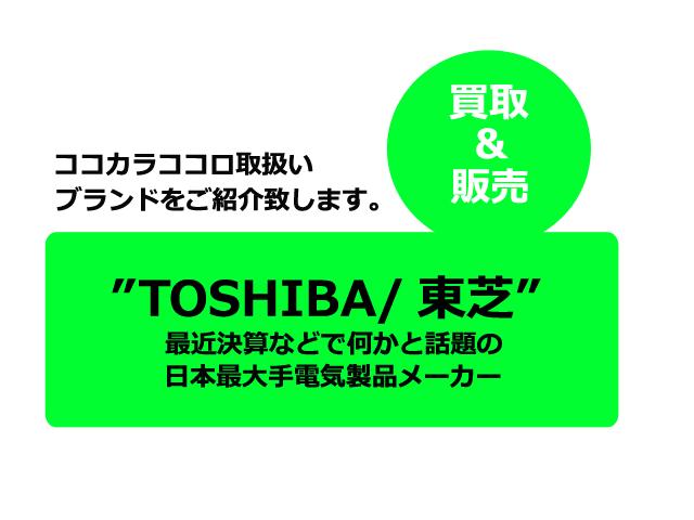東芝ブランド紹介
