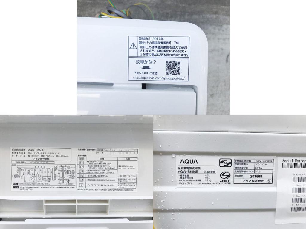 5KG洗濯機詳細画像4