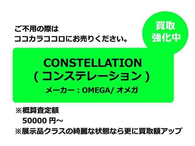 オメガコンステレーション