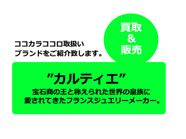 カルティエブランド紹介
