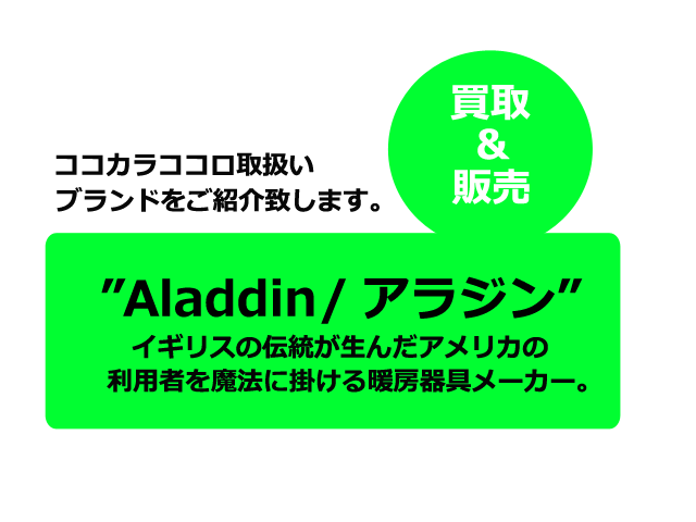 アラジンブランド紹介