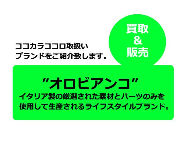オロビアンコブランド紹介