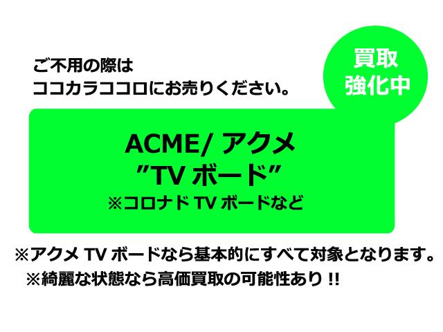 アクメTVボード