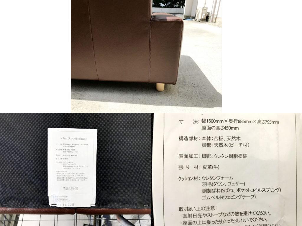 レザーソファ詳細画像7