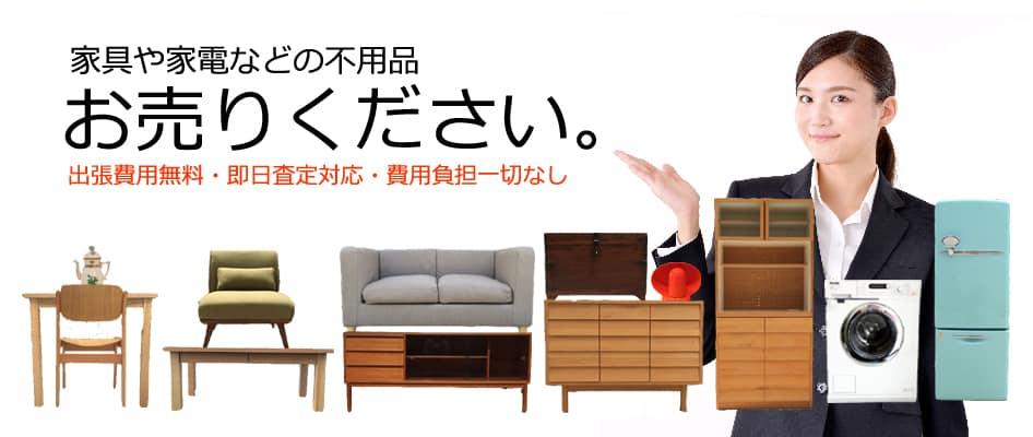 家具や家電などの不用品お売りください。出張費用無料・即日査定対応・費用負担一切なし