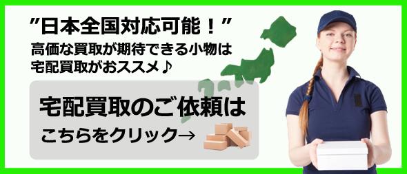日本全国対応可能!高価な買取が期待できる小物は宅配買取がおススメ