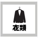 衣類バナー