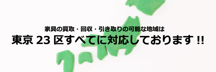 家具の買取は東京23区すべてに対応しております。