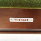 カリモク60+のベンチ