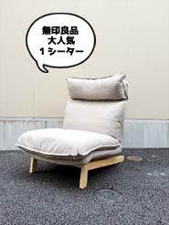 無印良品のリクライニングソファ