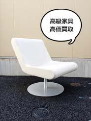 CASSINAIXCのソファ