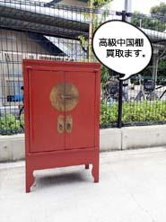 中国の漆棚