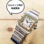 カルティエのサントスガルベ腕時計