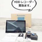 防水モニター付きのハードディスクレコーダー