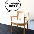 カリモクの肘付椅子