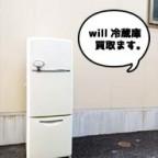 ウィルフリッジミニの冷蔵庫