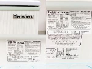 エラヴィタックス冷蔵庫詳細画像2