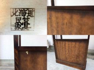 北海道民芸の茶棚詳細画像6