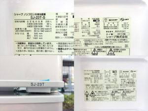 シャープの228L冷蔵庫詳細画像4