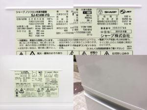 シャープの冷蔵庫詳細画像4