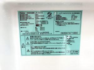 ハイアールの91L冷蔵庫詳細画像2