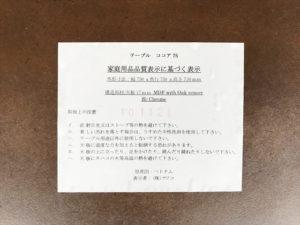 ナフコのダイニングセット詳細画像2