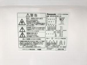 パナソニック冷蔵庫詳細画像3